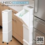 ゴミ箱 ユニード 多段スリムペール3段 30L(10L×3) ホワイト | 分別 ダストボックス ごみ箱 縦型 キャスター付 3分別 隙間収納