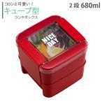 弁当箱 Lustrowere イージーケアランチボックス スクエア2段 2段 680ml レッド B-1490 | 保存容器 お弁当箱 キューブ