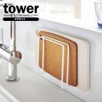山崎実業 tower タワー マグネット まな板スタンド ホワイト 5138 | キッチン収納 まな板スタンド まな板立て マグネット 収納ラック