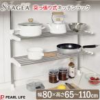 つっぱり収納 ステージア 突っ張りキッチン パイプラック2段 HB-3741 | キッチンラック 棚 工具不要 伸縮 収納 突っ張り 調理器具