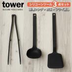 山崎実業 tower タワー キッチン シリ