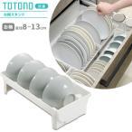 リッチェル キッチン収納 トトノ 引き出し用 お椀スタンドN (お椀直径8〜13cm対応) | お椀 茶わん 収納 立て スタンド 仕切り 食器