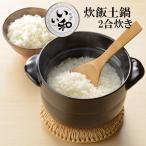 土鍋 いい和 炊飯土鍋 2合炊き RB-2087   ごはん ご飯 米 炊く 電子レンジ ガスコンロ 2合 簡単 レンジ炊飯 炊き込みご飯 おかゆ