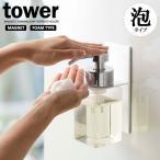 山崎実業 tower タワー マグネットディスペンサーホルダー 泡タイプ ホワイト 5226 | ボトル収納 ソープボトル ポンプボトル 吊り下げ
