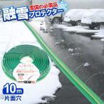 融雪ホース 大研の融雪プロテクター 10m 片面穴 グリーン KUP-10S