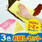布巾 アズマふきん ふしぎクロス 3色お試しセット ( キッチンクロス )