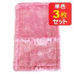 布巾 台拭き アズマふきん ふしぎクロス ピンク(3枚お試しセット)