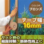 サッシ枠断熱テープ 16 ブロンズ 2巻入 E0291 ( 窓 冷気防止 )