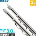 物干し竿 ( 1.7〜 3m ) ハンガー掛け付き 2本セット ステンレス セキスイ製