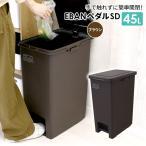 ゴミ箱 エバンペダル45 SD 45L ブラウン A6324