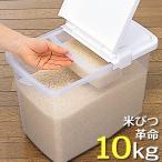 米びつ革命 10kg クリアー