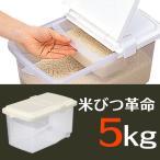 米びつ革命 5kg クリアー