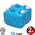 灯油缶 10L ポリタンク 2個セット 青