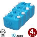 灯油缶 10L ポリタンク 4個セット 青