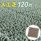 人工芝 ジョイント 日本製 コンドル 若草ユニット (30×30cm) グレー 120枚セット