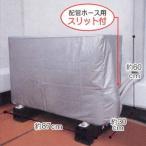 エアコン室外機カバー | 保護 シーズンオフ 保管