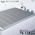 風呂フタ Ag+ ラクネス折りたたみ風呂ふた メタリックグレー L12