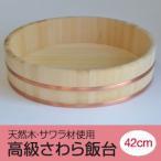 高級さわら飯台 1.5升 42cm ( 寿司桶 )