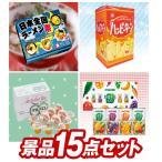 Yahoo!景品キングYahoo店追加用景品 15点セット 全日本ラーメン味くらべ乾麺5食   調味料セット