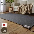 ホットカーペット 1畳 本体 88x176cm 電気カーペット 1帖 送料無料