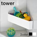 マグネットバスルームコーナーおもちゃラック タワー お風呂 収納 おもちゃ バス用品 磁石 送料無料 山崎実業 LF570B05b000