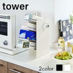 ラップスタンド4段 タワー ラップホルダー フリーザーバック スリム アルミホイル キッチン収納 送料無料[山崎実業] LF570B07b000