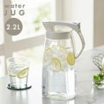 タテヨコワンプッシュピッチャー 2.2L K-1284W 冷水筒 ジャグ ピッチャー 水差し 麦茶ポット 横置き 送料無料  LF600B07b000[lustroware]
