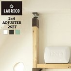LABRICO(ラブリコ) 2個セット 2×4アジャスター 棚受け DIY 壁 柱 棚 送料無料 LF611B04b000