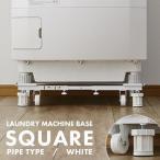 新洗濯機スライド台 ホワイト 洗濯機 置き台 洗濯機台 ランドリー収納 ドラム式洗濯機 ランドリーラック 洗濯機置き台 送料無料