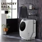 ランドリーラック LR-201  洗濯機ラック 洗濯機棚 ランドリー収納 2段 伸縮 送料無料 LF611B10