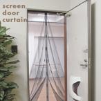 玄関網戸 ドア用 網戸 玄関 虫よけ 網戸カーテン 玄関用網戸 送料無料