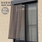 すだれ ル・ソレイユ ブラウン 90×180cm SN-9018 目隠し 屋外 シェード オーニング 日よけ 窓 遮光 よしず スダレ サンシェード 節電 省エネ エコ