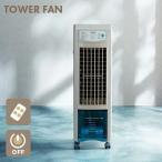 リモコン冷風扇風機 TWC-010 扇風機 冷風機 冷風 冷風扇 スポットクーラー テクノス  送料無料