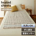 電気敷毛布 NA-023S 140x80cm 電気毛布 日本製 国産 毛布 ナカギシ ホットブランケット しき毛布 ひざ掛け 送料無料