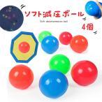 4個のスティッキーウォールボール 減圧ボール ストレス解消 スクイーズグローストレスリリーフおもちゃ 子供大人のためのスカッシュ減圧おもちゃ (4.5cm)