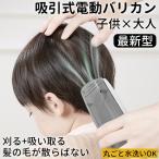 最新版 吸引式 電動バリカン 散髪 子供 IPX7防水  ヘアカッター バリカン 毛クズ吸引 充電式バリカン コードレス USB充電 水洗い可 刈り高さ調整 切れ味抜群