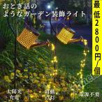 ガーデンライト ソーラーライト 屋外 じょうろ型 防水 LED ガーデン 自動点灯 おしゃれ アンティーク 無線 防犯 ガーデン テラス ベランダ 歩道 屋外 屋内 照明