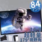 壁掛け式スクリーン 84 100インチ  プロジェクター 布 折り畳み式 スクリーン 4K HD 3D フック6個付き ホームシアター 16_9 背景 室内室外  179° 投影
