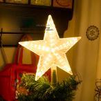 クリスマスツリートップ 星 クリスマス飾り 豪華 おしゃれ ツリートップ 装飾 パーツ 幸運星 ツリー用品   ゴールド 飾り 23cm 大型 点滅 電池式  防水