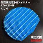 SHARP 加湿空気清浄機 FZAX80MF 加湿フィルター シャープ KC-GD70-W KI-AX80/AX70 交換用 Ag+イオンカートリッジ FZ-AG01K1 FZ-AG01K2 セット