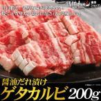 雅虎商城 - 焼肉 肉。ゲタカルビ醤油だれ漬け(200g)情熱ホルモン、情ホル