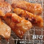 雅虎商城 - 豚肉 焼肉。豚トロ味噌だれ漬け(200g)情熱ホルモン