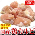 焼き肉 国産鶏カルビ 200g(肩子肉。1羽から少量しか取れない希少部位)情熱ホルモン、情ホル