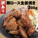 豚肉 訳あり。豚ロース生姜焼き(300g)情熱ホルモン