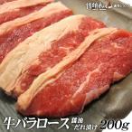 焼き肉 焼肉 肉 牛バラロース醤油だれ漬け(200g)情熱ホルモン、情ホル