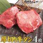 焼き肉 牛タン 厚切り牛タン(4枚) 牛タン タン 情熱ホルモン