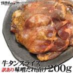 訳あり牛タンスライス味噌だれ漬け(200g)牛タン タン 情熱ホルモン