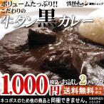 雅虎商城 - 1000円ポッキリ 送料無料 メール便。牛タン黒カレー(200g×2パック)(レトルトカレー 牛タンカレー)(ネコポス配送)(他の商品と同梱はできません)