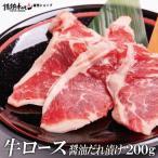 牛 ロース 醤油だれ漬け 200g 焼肉 BBQ バーベキュー 肉 BBQ 肉 情熱ホルモン 情ホル
