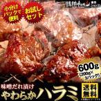焼肉、焼肉セット 肉。やわらかハラミ味噌だれ漬け お試しセット(600g)送料無料 バーベキュー BBQ